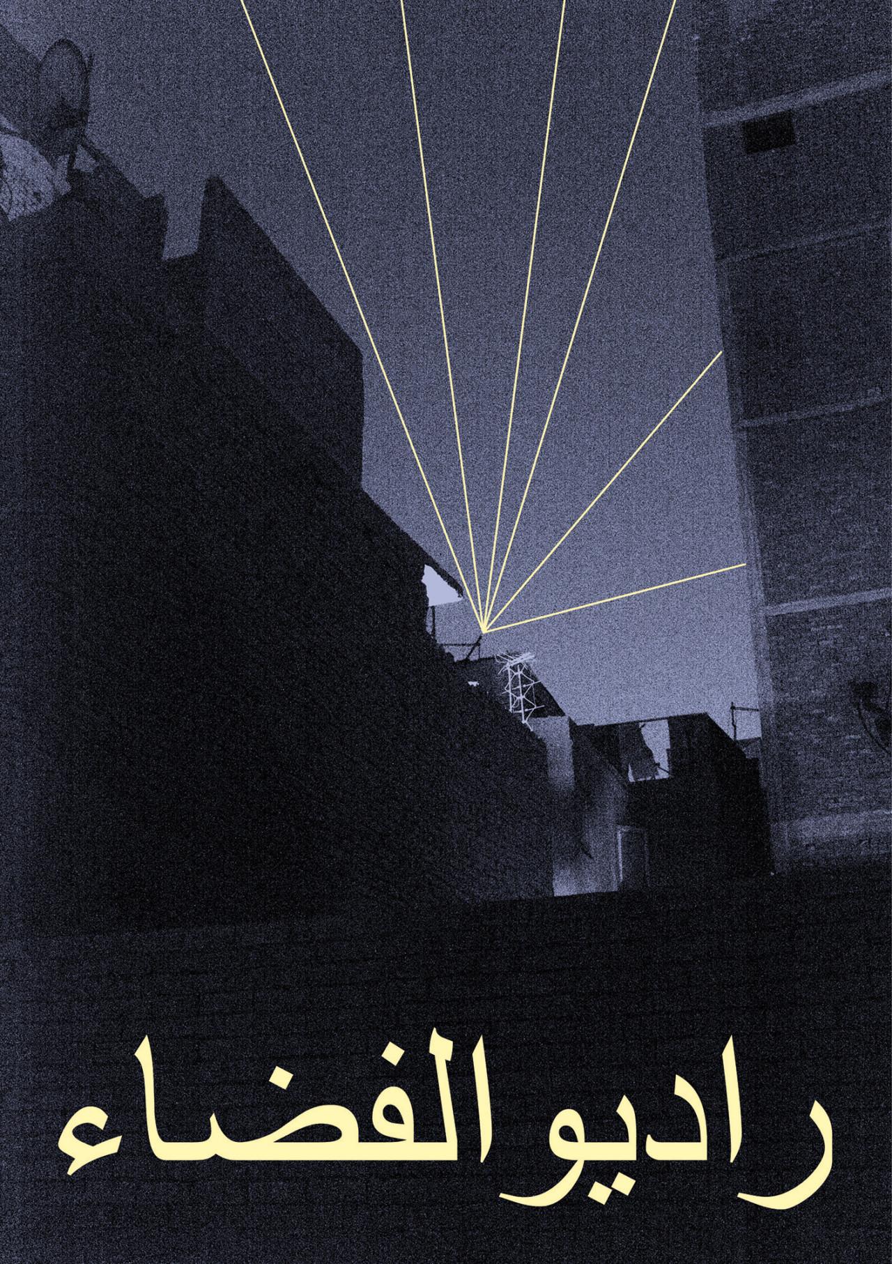 Shirin Omran Cairo posters